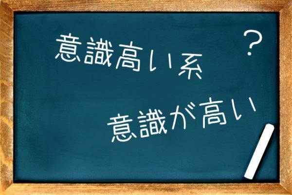 意識が高い人と意識高い系ウザイ人